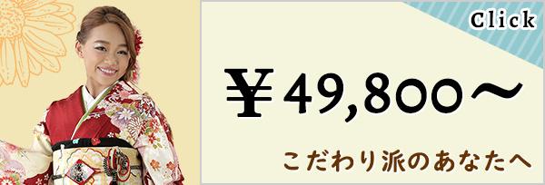 ¥49800 こだわり派のあなたへ 安い
