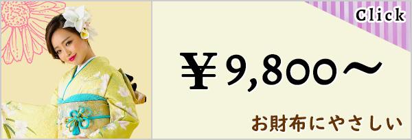 ¥9800 お財布にやさしい 安い