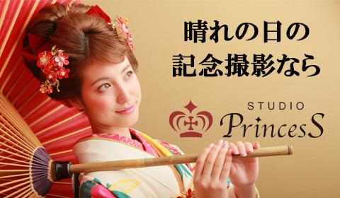 晴れの日の記念撮影は STUDIO Princess